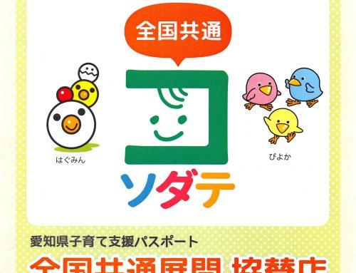 ソダテ 愛知県子育て支援パスポート